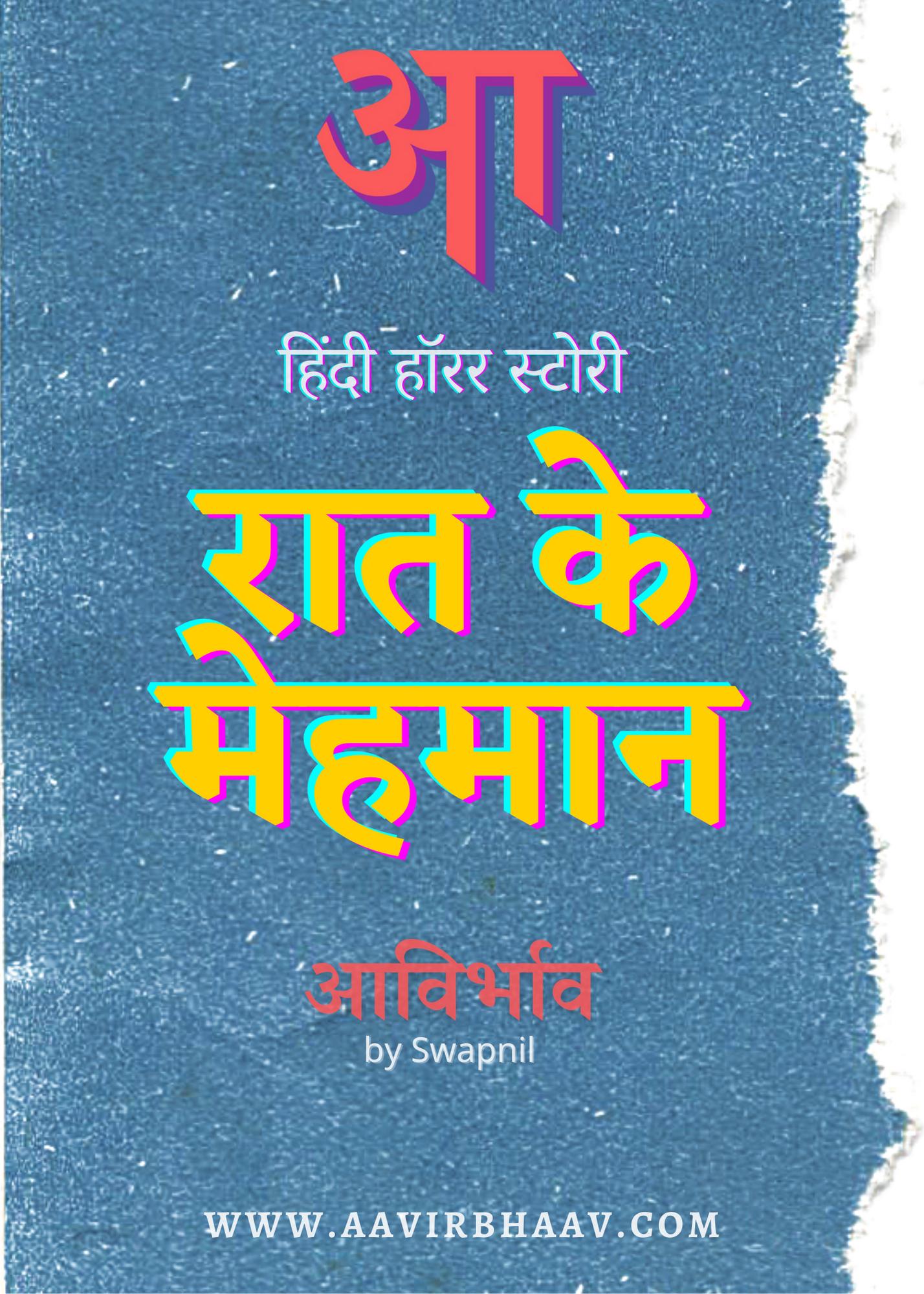 Raat Ke Mehmaan (Hindi Horror Audio-Story)